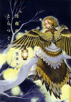Tsukiyo no Toratsugumi Manga