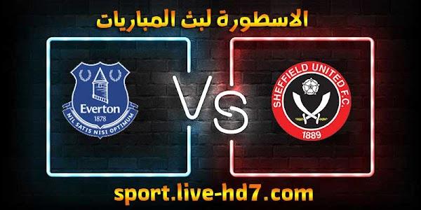 مشاهدة مباراة ايفرتون وشيفيلد يونايتد بث مباشر الاسطورة لبث المباريات 26-12-2020 الدوري الانجليزي