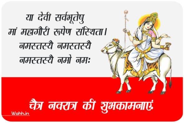 Chaitra Navratri Wishes Images