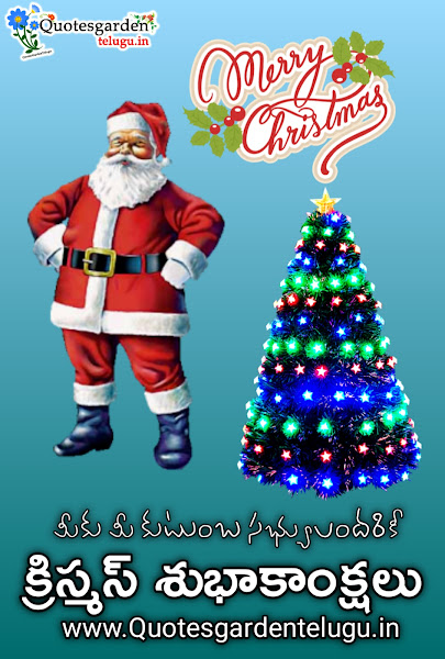 Merry Christmas happy Christmas greetings wishes images in Telugu quotes