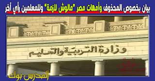"""بيان هام بخصوص المحذوف من المناهج وأمهات مصر """"مالوش لازمة"""" وللمعلمين رأي آخر"""