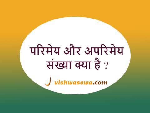 Parimey aur Aparimey sankhya kya hai?, Parimey aur Aparimey sankhya kise kahate hain?