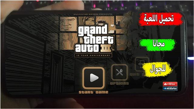 تحميل لعبة GTA 3  للاندرويد نسخة اصلية