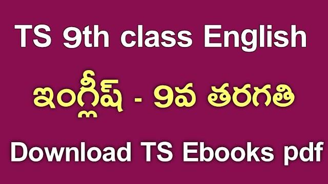 TS 9th Class English Textbook PDf Download | TS 9th Class English ebook Download | Telangana class 9 English Textbook Download