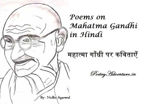 Poem on Mahatma Gandhi Jayanti in Hindi, Mahatma Gandhi Par Kavita, बापू पर कविता, गाँधी जयंती पर कविता, 2 Octobar Par Kavita, Rashtrapita par Kavita