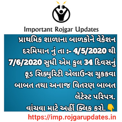 https://imp.rojgarupdates.in/2020/05/government-primary-schools-na-students.html