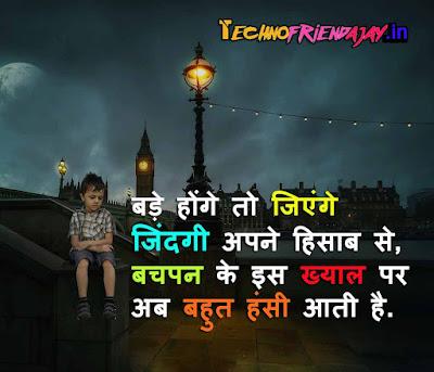 life ki shayari hindi