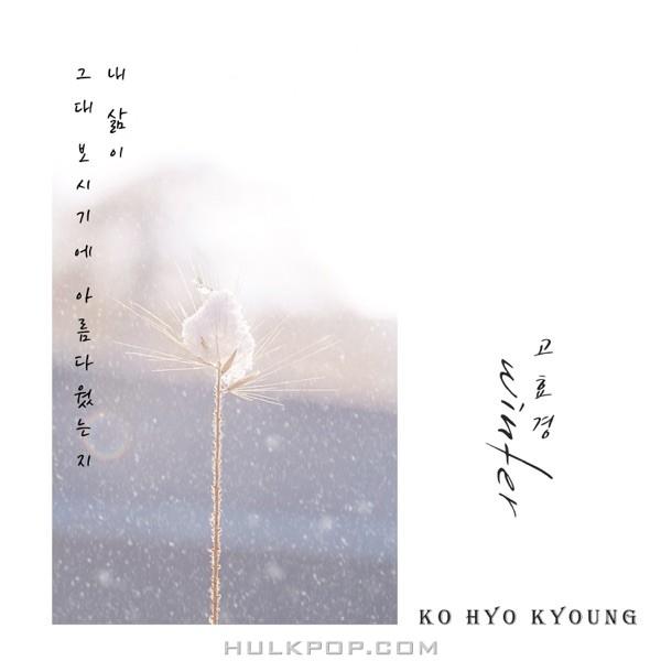 Ko Hyo Kyoung – Winter – Single