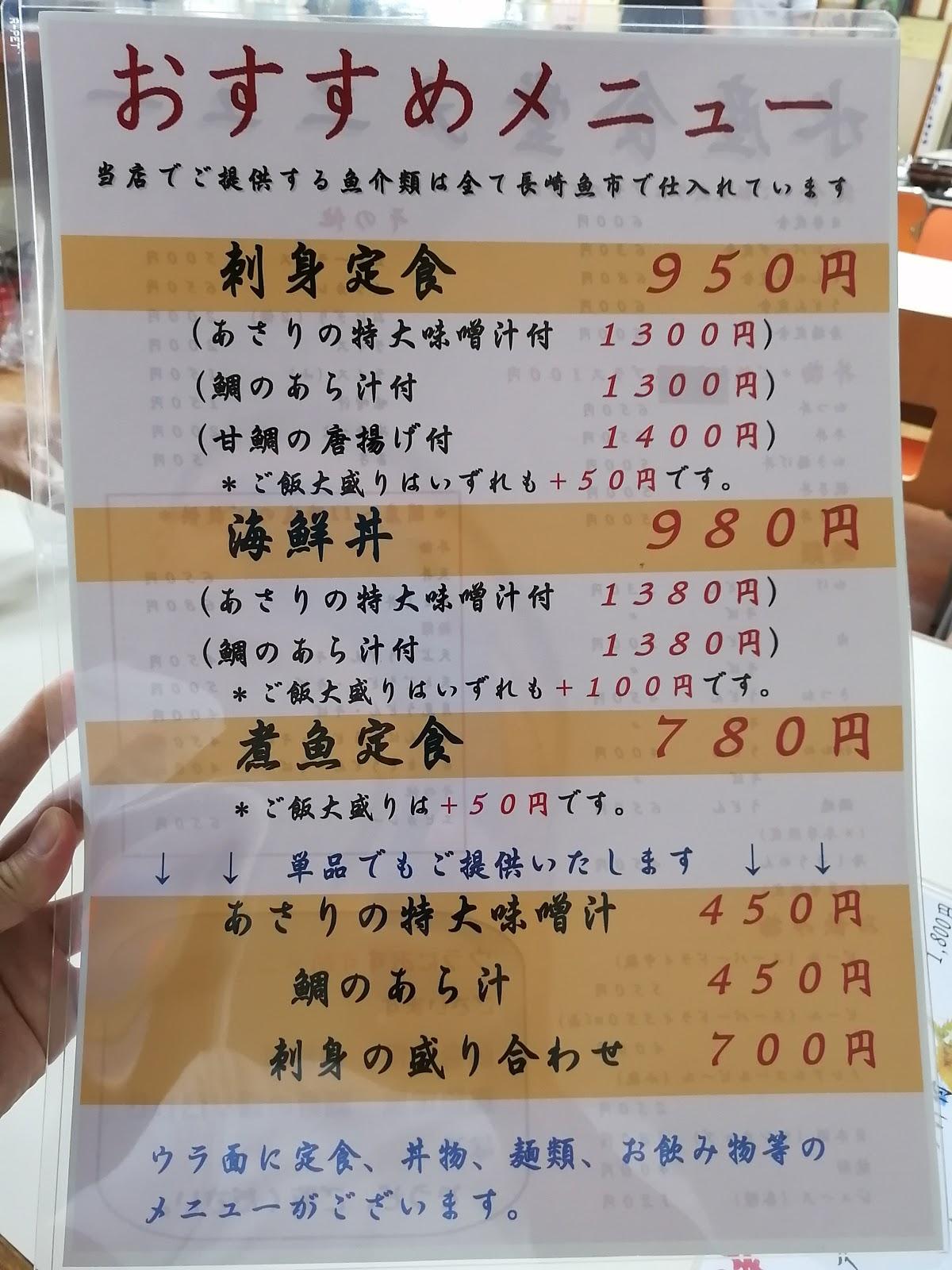 長崎水産食堂おすすめメニュー