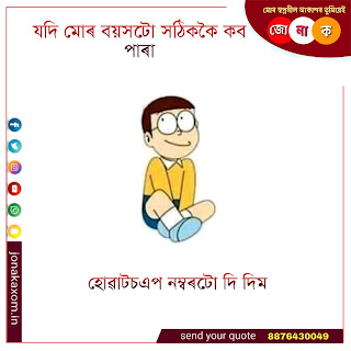 assamese memes fb page |assamese funny memes download