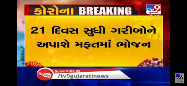 Important announcement has been made by the Government of Gujarat.