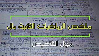 ملخص جميع دروس الرياضيات السنة الثانية باكالوريا pdf
