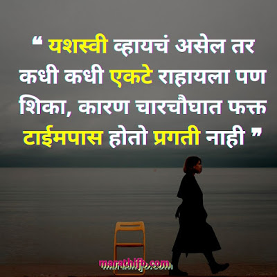 Motivational message in Marathi