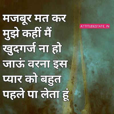 one sided love shayari images in hindi