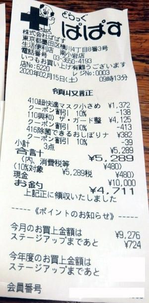 どらっぐぱぱす 南小岩店 2020/2/15 マスク購入のレシート