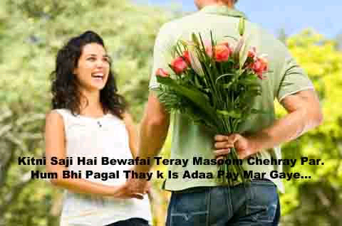 bewafa shayari wallpaper hd download