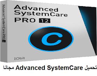 تحميل Advanced SystemCare 12-0-3 مجانا أحدث أصدار مع التفعيل