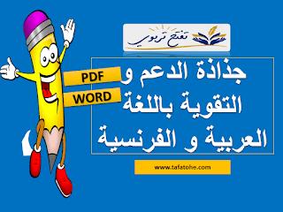 جذاذة الدعم و التقوية باللغة العربية و الفرنسية بصيغة WORD
