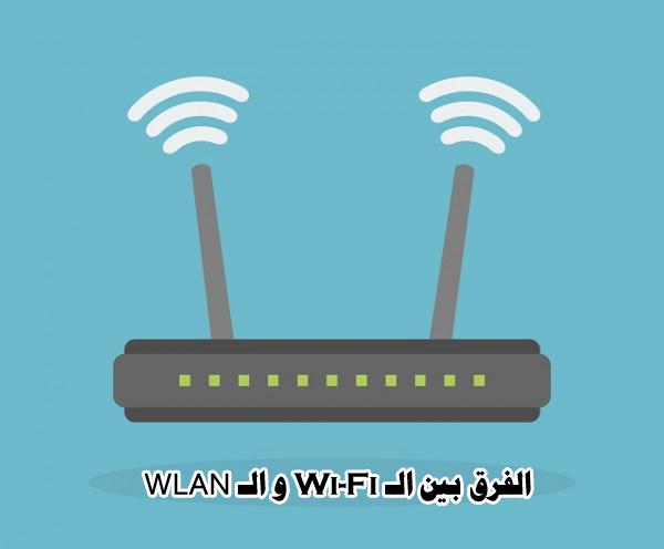 الفرق بين الـ Wi-Fi و الـ WLAN