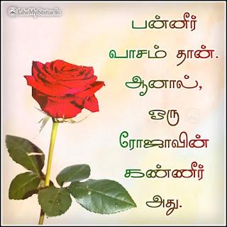 Kanneer Kavithai Image