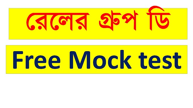 NTPC And RRB group d Free Mock Test  8