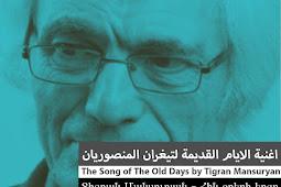 التدوينات الموسيقية: اغنية الايام القديمة - لتيغران المنصوريان - من الموسيقى الأرمينية | Music notes: Tigran Mansuryan The Song of The Old Days| Տիգրան Մանսուրյան- Հին Օրերի Երգը