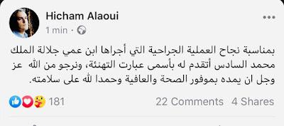 عاجل..الأمير هشام العلوي يهنئ الملك محمد السادس بمناسبة نجاح العملية الجراحية ويتمنى له موفور الصحة والعافية✍️👇👇👇