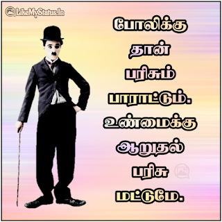 Charlie Chaplin tamil quote