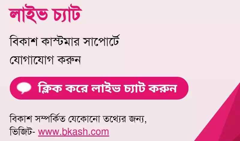 Bkash Live Chat | বিকাশ লাইভ চ্যাট হেল্পলাইন সাপোর্ট