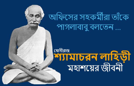 biography of shyamacharan lahiri
