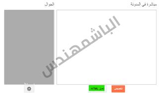 طريقة تغيير وتركيب قالب مدونة بلوجر ووضع الاعلانات في بلوجر