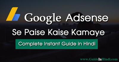 गूगल एडसेंस (Google AdSense) से पैसे (Money) कैसे कमाए .! How To Earn Money With Google AdSense .