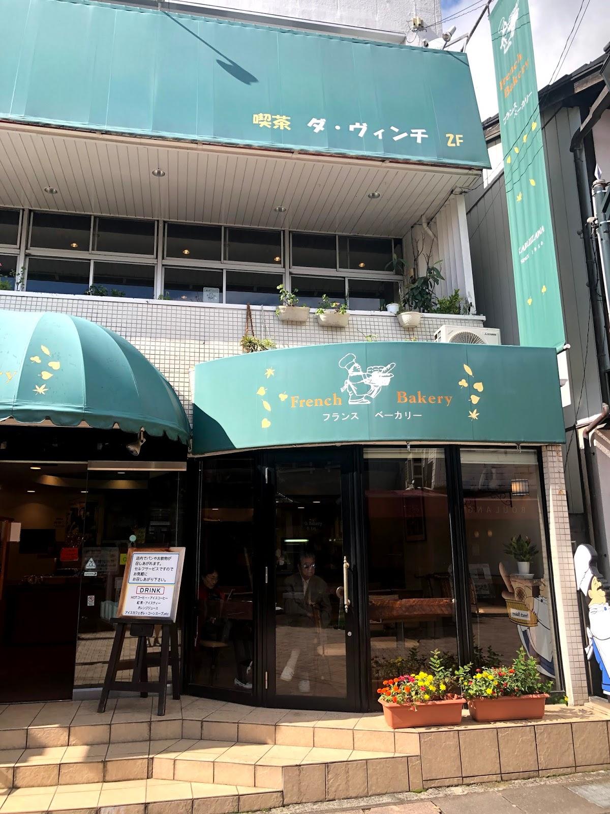 Karuizawa French Bakery