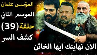 مشاهدة مسلسل قيامة عثمان الحلقة 39مدبلجة للعربية
