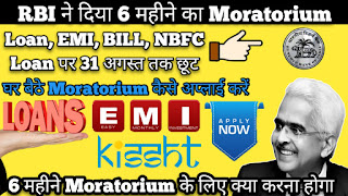 How to Avail Three Month Moratorium in Bank loan,EMI,Credit card and NBFC company