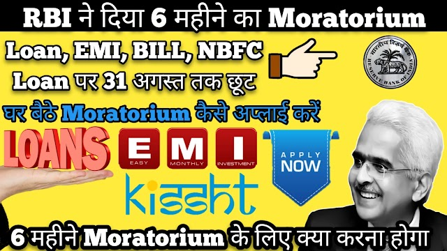 How to apply Six month Moratorium for BANK LOAN,CREDIT CARD PAYMENT,NBFC COMPANY.What is procedure of Moratorium for Bank Loan