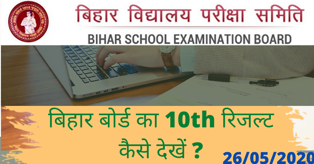 Bihar Board class 10th Matrik Result 2020 Live updates