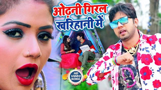 Odhani Giral Kharihani Me Song Lyrics - Neelkamal Singh - Bhojpuri Songs 2020