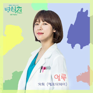 Download Lagu Mp3, Video, Lyrics Chahee (MelodyDay) – 얼룩 (Hospital Ship OST Part.5)