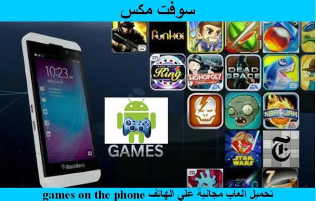 تحميل العاب مجانيه على الهاتف الاندرويد apk مجانا برابط مباشر Download free games on the phone