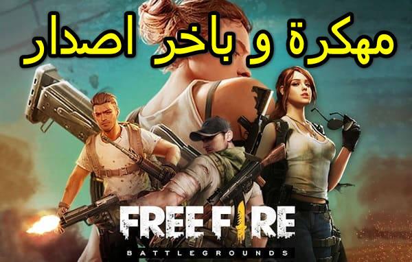 تحميل لعبة Garena Free Fire v1 38 2 مهكرة وكاملة للاندرويد