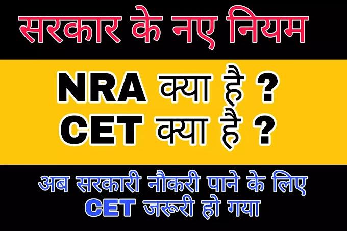 NRA और CET क्या है किन Sarkari Naukari पाने के लिए ये Test कितना जरूरी है?