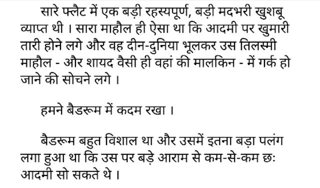 Biwi Ka Hatyara Hindi PDF
