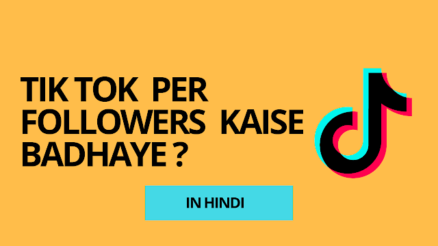 Tik Tok per followers kaise badhaye