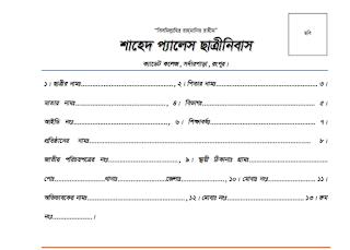 ছাত্র ছাত্রী নিবাস ফরম নমুনা
