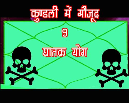 Jyotish ke 9 khatarnaak yog jo barbaad kar sakte hain