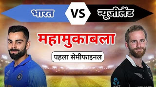 India Vs New Zealand Semi Final Match Live Cricket World Cup 2019