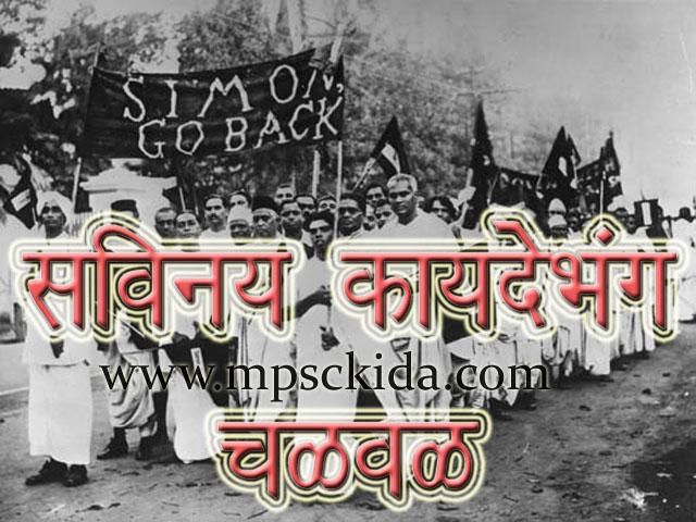 savinay kaydebhang Chalval