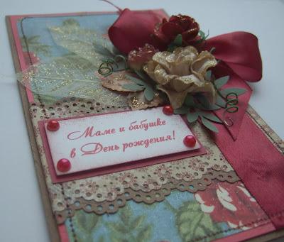Картинка, открытка для свекрови с днем рождения своими руками