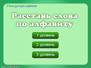 http://kid-mama.ru/rasstav1/rasstav1.htm